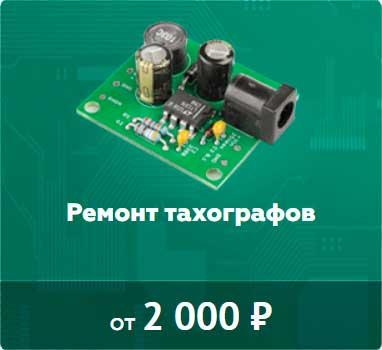 Ремонт тахографов
