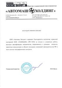 otzyv_avtomash-holding