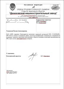 otzyv_demikhovskiy_mashinostroit_zavod