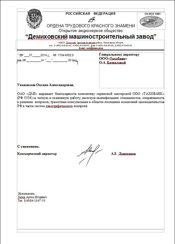 Demihovskij mashinostroitelnyj zavod