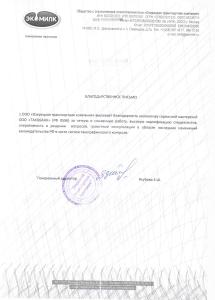 otzyv_ozeretskaya_transport_kompaniya