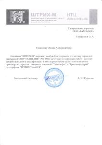 otzyv_shtrih-m