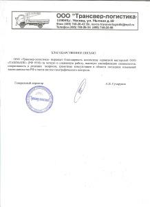 otzyv_transver-logistika
