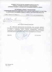 otzyv_mu-raionnyi-center