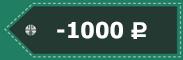 1000р